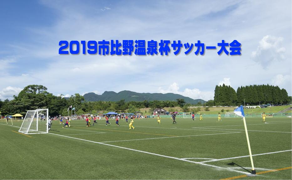 2019年市比野温泉杯サッカー大会