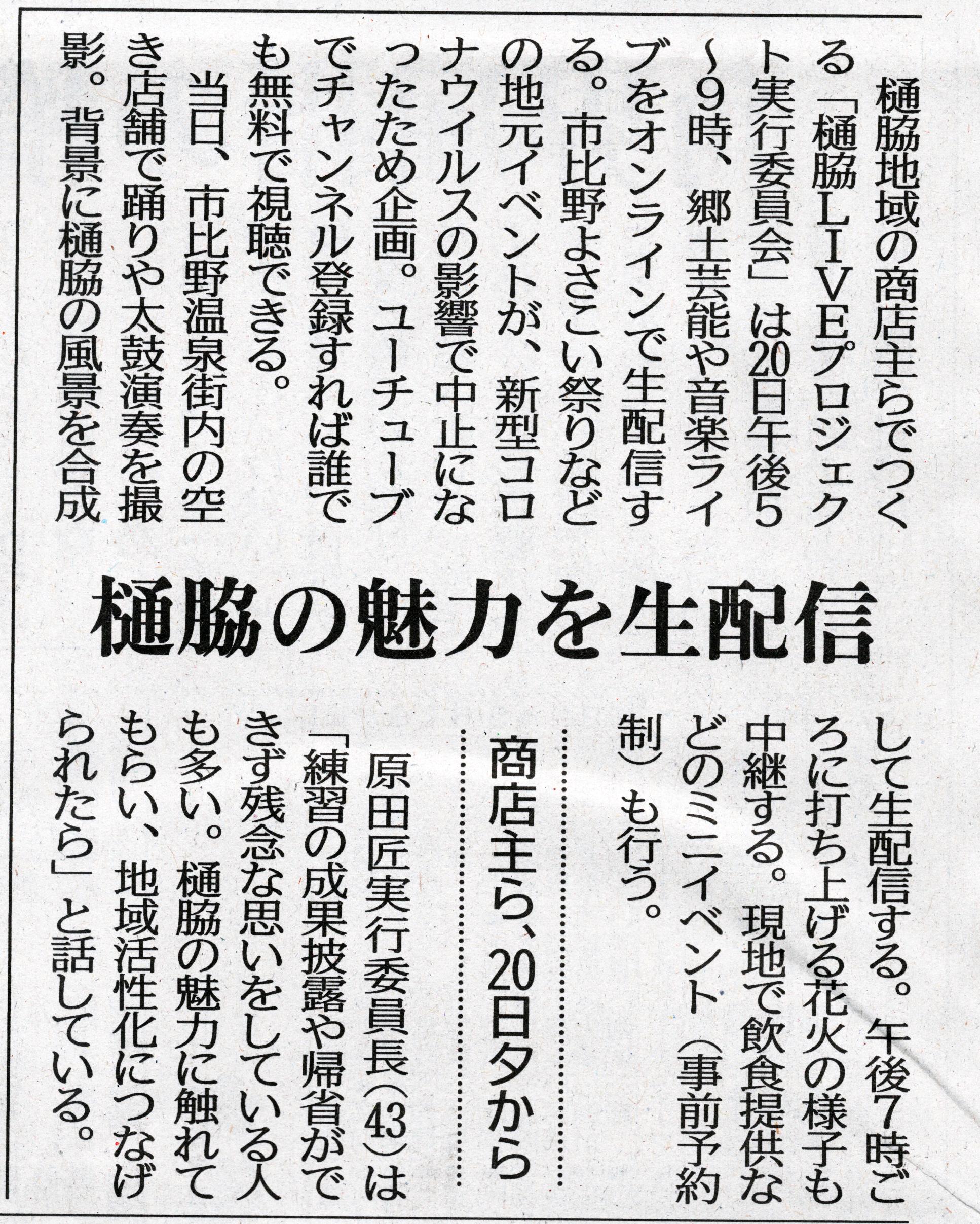 2020年11月17日南日本新聞
